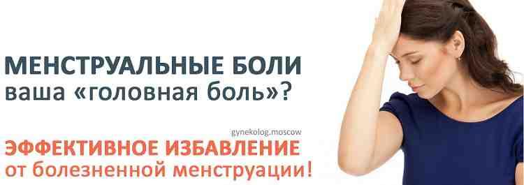 Предложение от клиники по лечению болезненной менструации