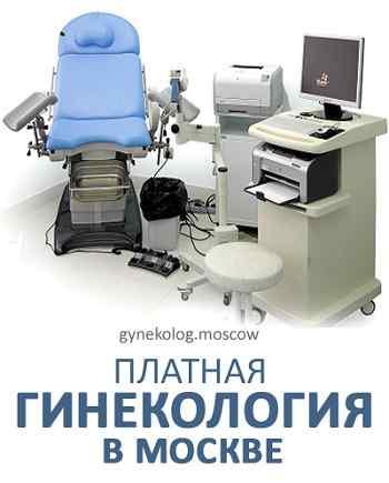 Врачи гинекологи на метро Трубная в Москве отзывы запись на прием