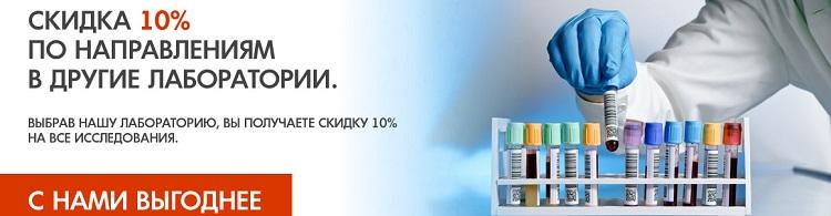 В нашей клинике вы можете получить скидку на анализы по направлению в другие лаборатории города Москвы